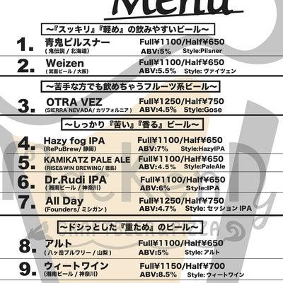 2月12日 MacKenDy 『混浴とビールと私』の記事に添付されている画像