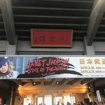 Janet Jackson@日本武道館 2019の記事に添付されている画像