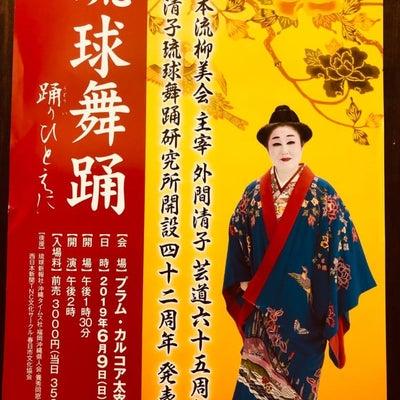 外間清子琉球舞踊発表会の記事に添付されている画像
