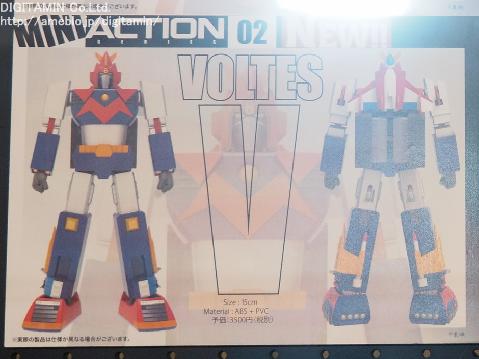 Action Toys 15cm  Mini Action Combattler V Alloy Figure New
