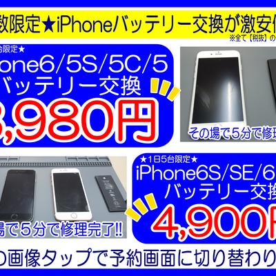 iPhoneバッテリー交換激安★5分でお渡し♪ーモバイアス平間川崎店(武蔵小杉・の記事に添付されている画像