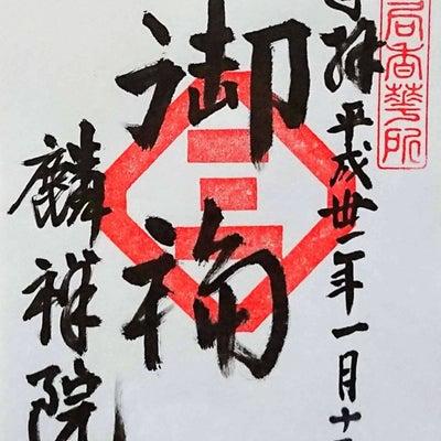 【京都】京の冬の旅8年ぶりの公開‼︎春日局の菩提寺 妙心寺塔頭「麟祥院」の記事に添付されている画像