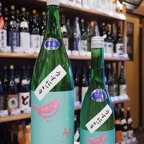 庭のうぐいす 純米吟醸 うすにごり生酒 (新酒)の記事に添付されている画像