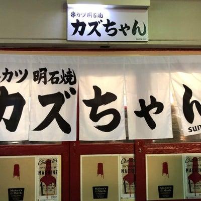 串カツ明石焼 カズちゃん 2月12日オープン! CLOVER Curryの跡地 の記事に添付されている画像