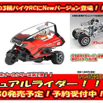 【ラジコン】タミヤ!新型3輪バイクディアルライダー!の記事に添付されている画像