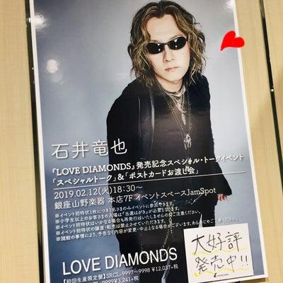 今夜は山野楽器さんでのイベントへ&石井竜也さん追いかけ回しスケジュールの記事に添付されている画像