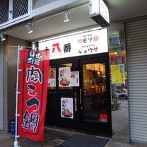 肉もつ鍋 ギョウザ 十八番 2月10日閉店 新在家に移転し3月下旬オープンの記事に添付されている画像
