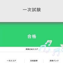 妹チャン小2英検2級一次結果の記事に添付されている画像