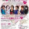3月3日【はぁと起業女性フェスタ】@みらいえ西脇にイベント出展します!の画像