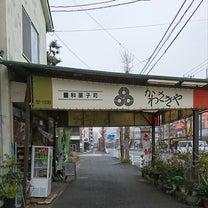 平塚・見附町の和菓子屋 創業100余年 かわさきや♪の記事に添付されている画像