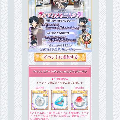 『イケメン幕末』齊藤生誕記念「恋でとろける二人の刻」の記事に添付されている画像