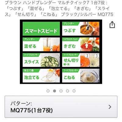 いよいよミキサー食に!の記事に添付されている画像