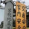 和田の学校地蔵さんの画像