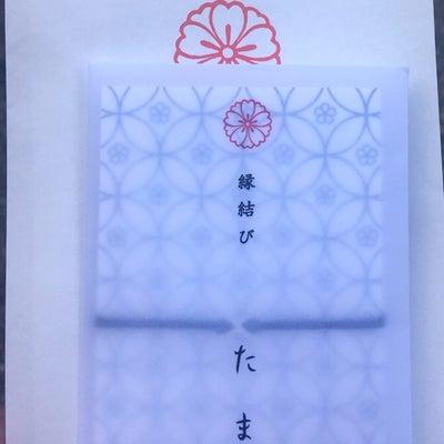 生田神社 ブレスレットお守り たまき  【兵庫県神戸市】の記事に添付されている画像