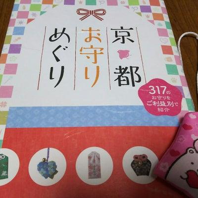 京都お守りめぐりの記事に添付されている画像