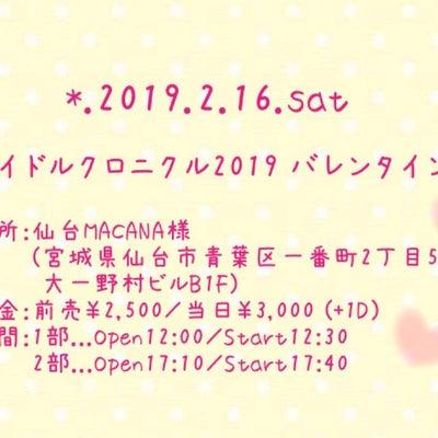 【ライブ情報】2月16日[仙台]の記事に添付されている画像