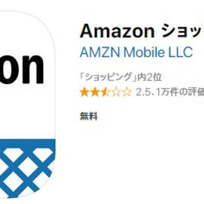 『Amazon Pay』QRコード決済 開始!!の記事に添付されている画像