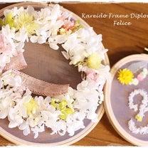 カレイドフレームディプロマレッスン*春の優しさを感じる!ほっこりする作品になりまの記事に添付されている画像
