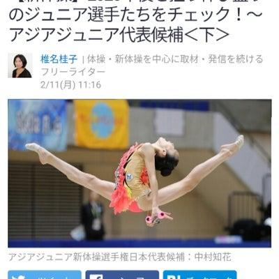 新体操アジアジュニア代表候補の記事に添付されている画像