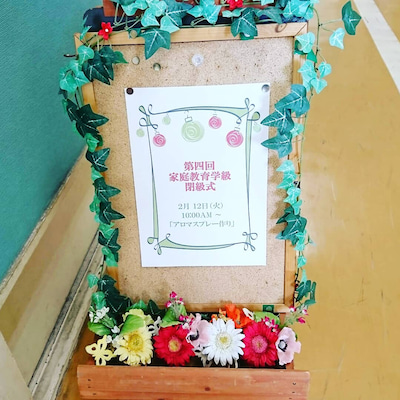 小学校PTA様向けアロマセミナー無事終了の記事に添付されている画像