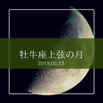 牡牛座上弦の月の記事に添付されている画像