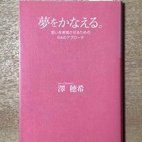 自分の勝ちパターンをつくる。 夢をかなえる。 澤 穂希の記事に添付されている画像