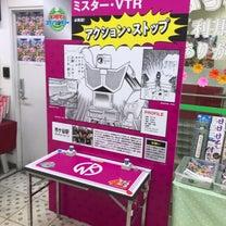 キン肉マンスタンプラリー24  市ケ谷駅の記事に添付されている画像
