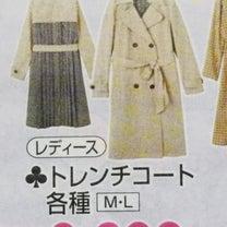 しまむらとサンプルバーゲンのコートが似てますの記事に添付されている画像