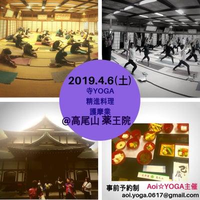 【募集開始】寺ヨガ・精進料理・護摩業@高尾山 薬王院の記事に添付されている画像
