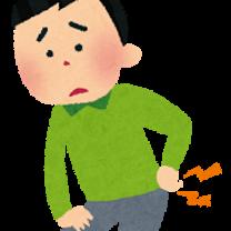 働き盛りの男性の腰痛が増えてきています。の記事に添付されている画像
