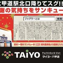 ①あす16日土曜日は折込チラシ投函日☆☆の記事に添付されている画像