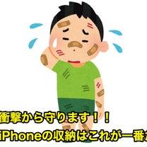 傷や衝撃から守ります!! iPhoneの収納はこれが一番だね for Amebaの記事に添付されている画像