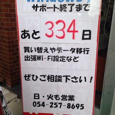 Windows7終了まであと・・・!の記事に添付されている画像