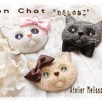 Mon Chat (わたしの猫)プレレッスン開始致しますの記事に添付されている画像