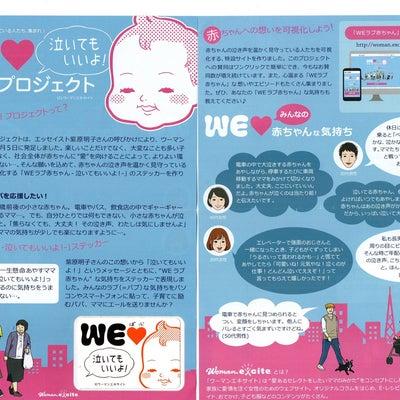 WE♡赤ちゃんプロジェクトの記事に添付されている画像