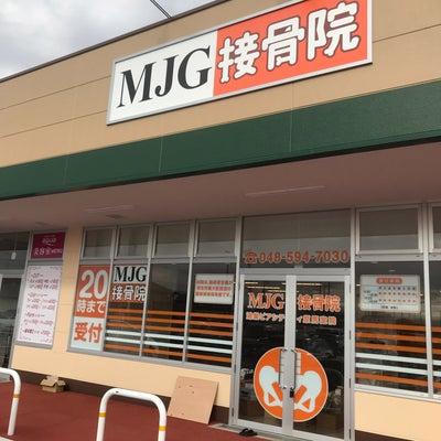 【2/15(金曜日)、オープンです!】 (MJG接骨院 鴻巣ピアシティ原馬室院)の記事に添付されている画像