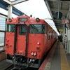鳥取から城崎温泉に向かってますの画像