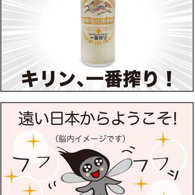 日本からはるばるようこそ!と思っていたら、ドイツだった件。の記事に添付されている画像