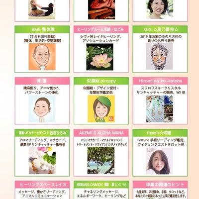 3/3(日)色と香りで導くエレガンス3の記事に添付されている画像