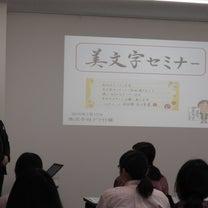 豊橋市の企業様にお伺いして「美文字セミナー」を開催の記事に添付されている画像