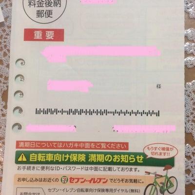 """""""自転車保険4年目で初めてマルチコピーで更新出来たでちゅ~!""""の記事に添付されている画像"""