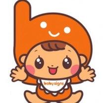 日程決定〜プレベビーサイン教室〜静岡〜の記事に添付されている画像