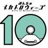 みんなのメカトロウィーゴ10開催決定!&エントリー受付開始!!の画像