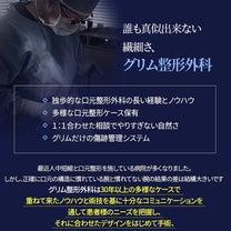 韓国美容整形ー人中短縮術のNO.1!グリム整形外科の記事に添付されている画像