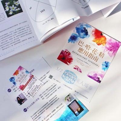 台湾で、翻訳書の出版記念講演を行いますの記事に添付されている画像