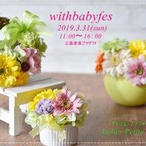 withbabyfes2019に出店します♪の記事に添付されている画像