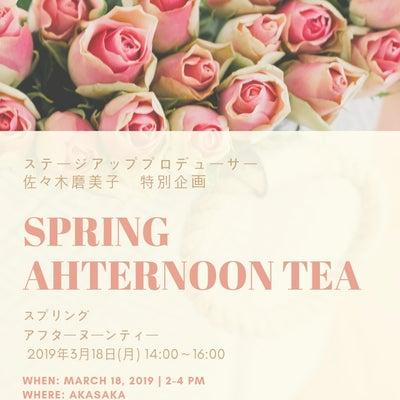 """春がくる~花開きたいあなたのための""""スプリングアフタヌーンティー""""開催!の記事に添付されている画像"""