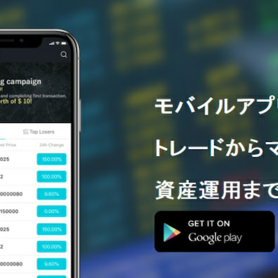 仮想通貨 「Cross exchange(クロスエクスチェンジ)」 XEX検証2の記事に添付されている画像