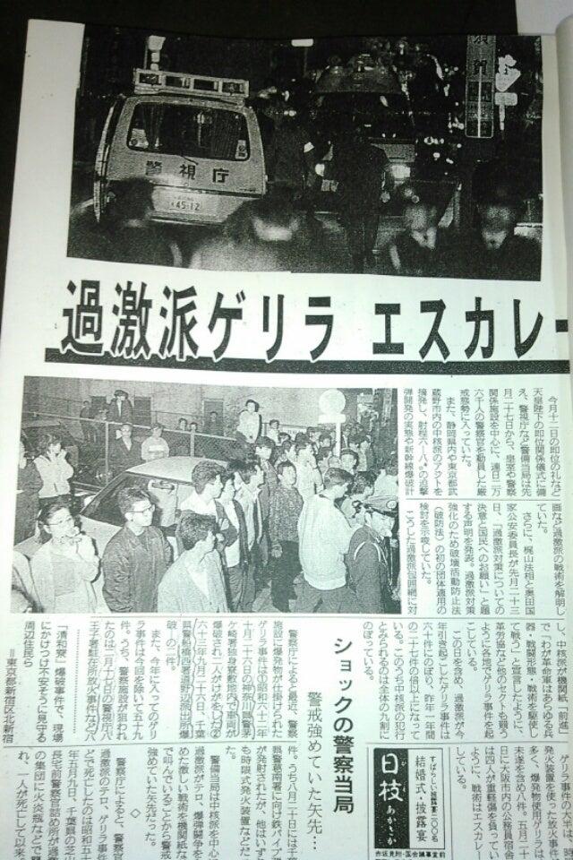 警視庁独身寮爆破事件