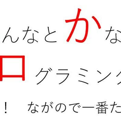 """""""●ミカ・プログラミング教室"""" 15日20時~募集開始!の記事に添付されている画像"""